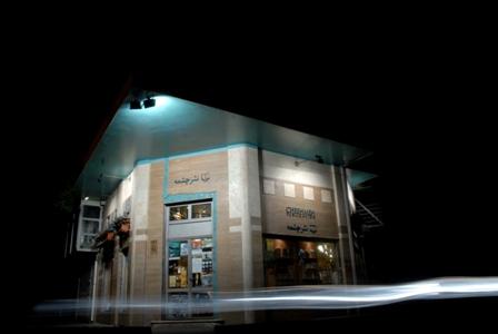 کتابفروشی نشر چشمه ـ عکسی از حمید جانیپور