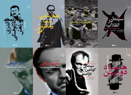 مجموعهی مطالعاتِ سینماییِ نشرِ چشمه